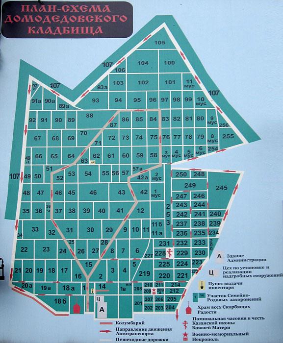 Домодедовское Кладбище Схема